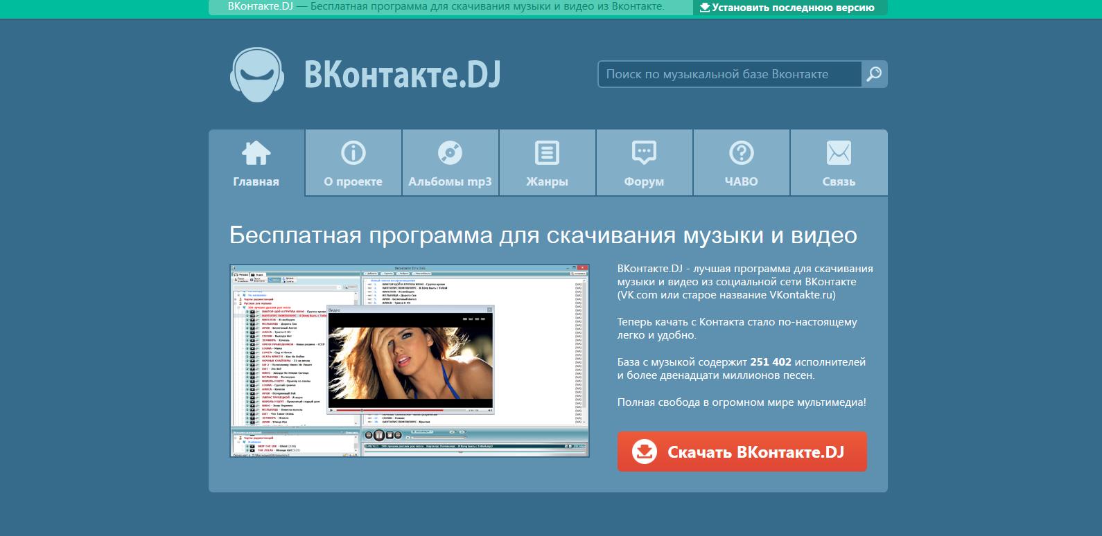 VKontakte.DJ Hijacker