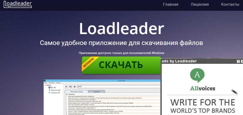 LoadLeader Ads