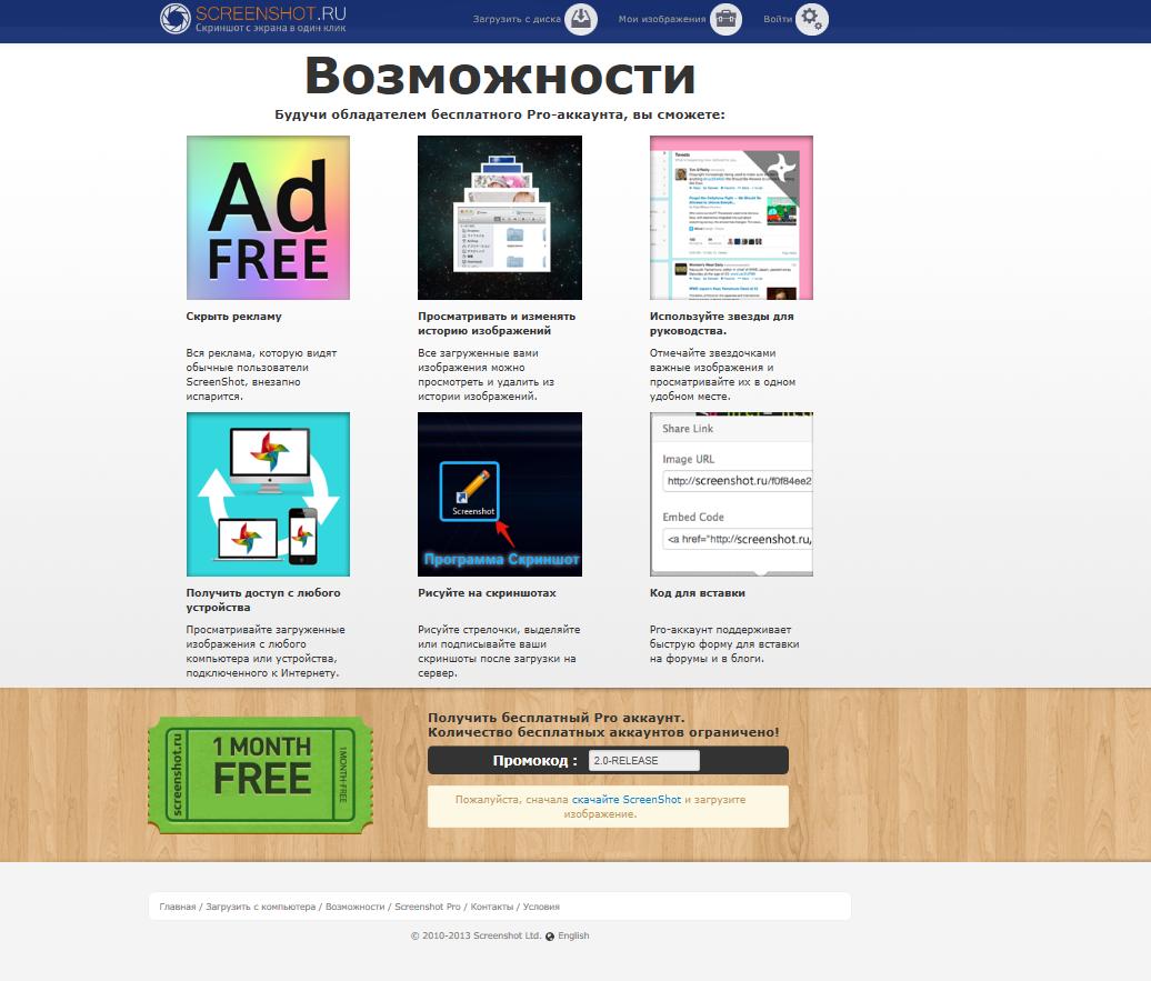 Ads by Screenshot Pro
