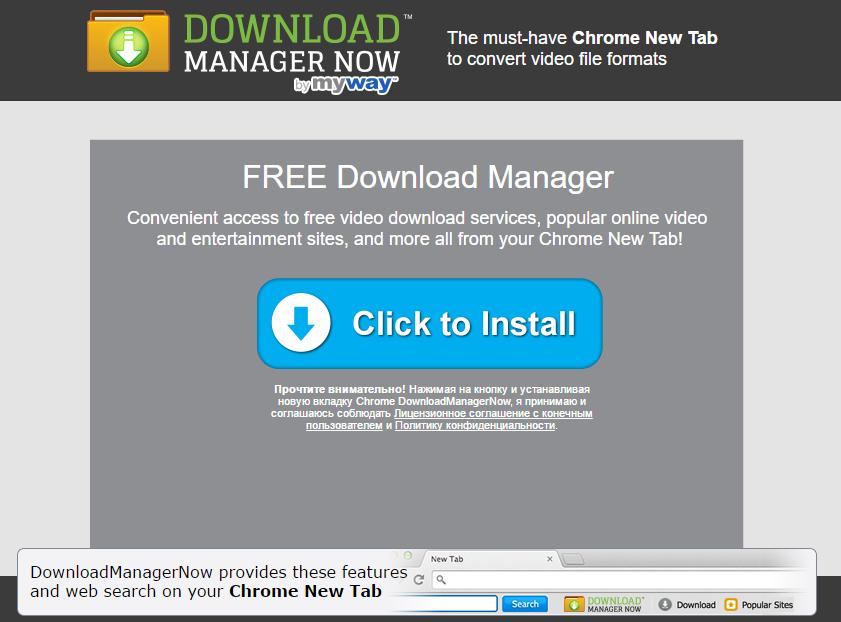DownloadManagerNow Toolbar Hijacker
