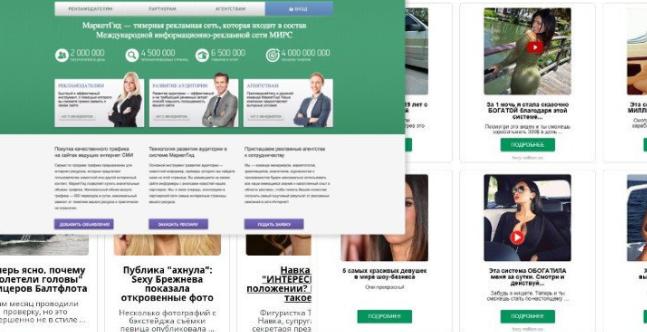 ads by Marketgid.com