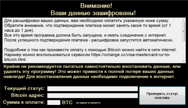 CryptON Ransomware russian version