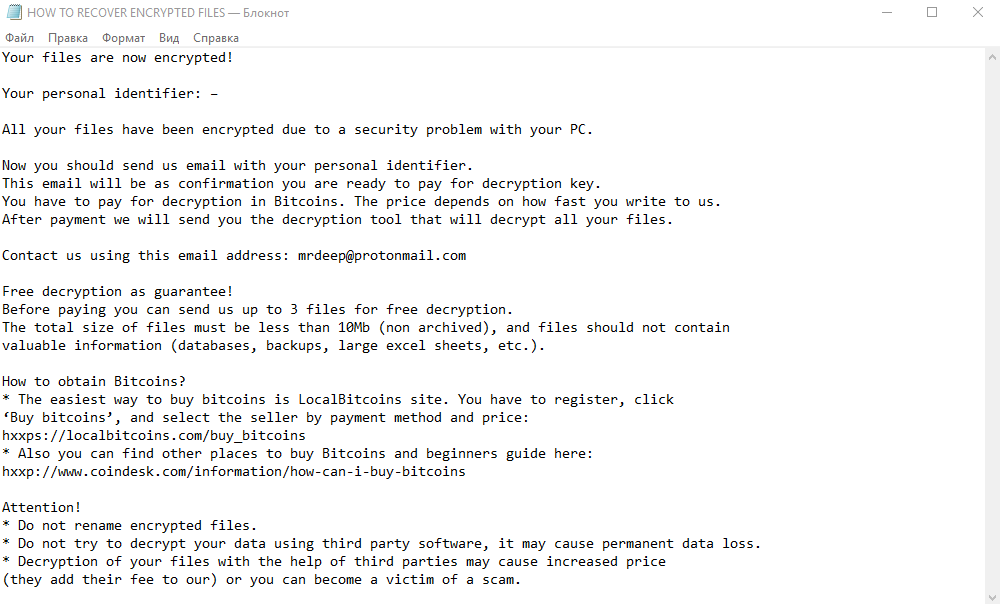 Deep ransomware